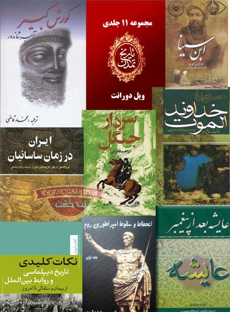 185 جلد از بهترین کتابهای صوتی تاریخی ایران و جهان به زبان فارسی