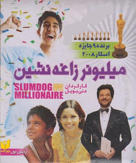 فیلم زاغه نشین میلیونر - slumdog millionaire - برنده 8 جایزه اسکار